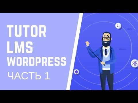 Как создавать онлайн курсы на Wordpress  -  Tutor LMS - Часть 1