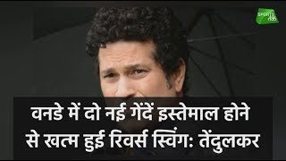 Sachin Slams Two New Ball Rule In ODI Cricket | Sports Tak