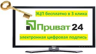 Электронная цифровая подпись бесплатно в 3 клика (ЭЦП)