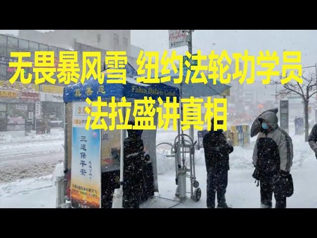 2月1日暴風雪中的法拉盛真相點 Truth Booths in a stormy day at Flushing New York 02012021