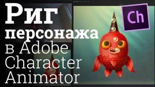 Adobe Character Animator урок Риг персонажа для анимации в After Effects