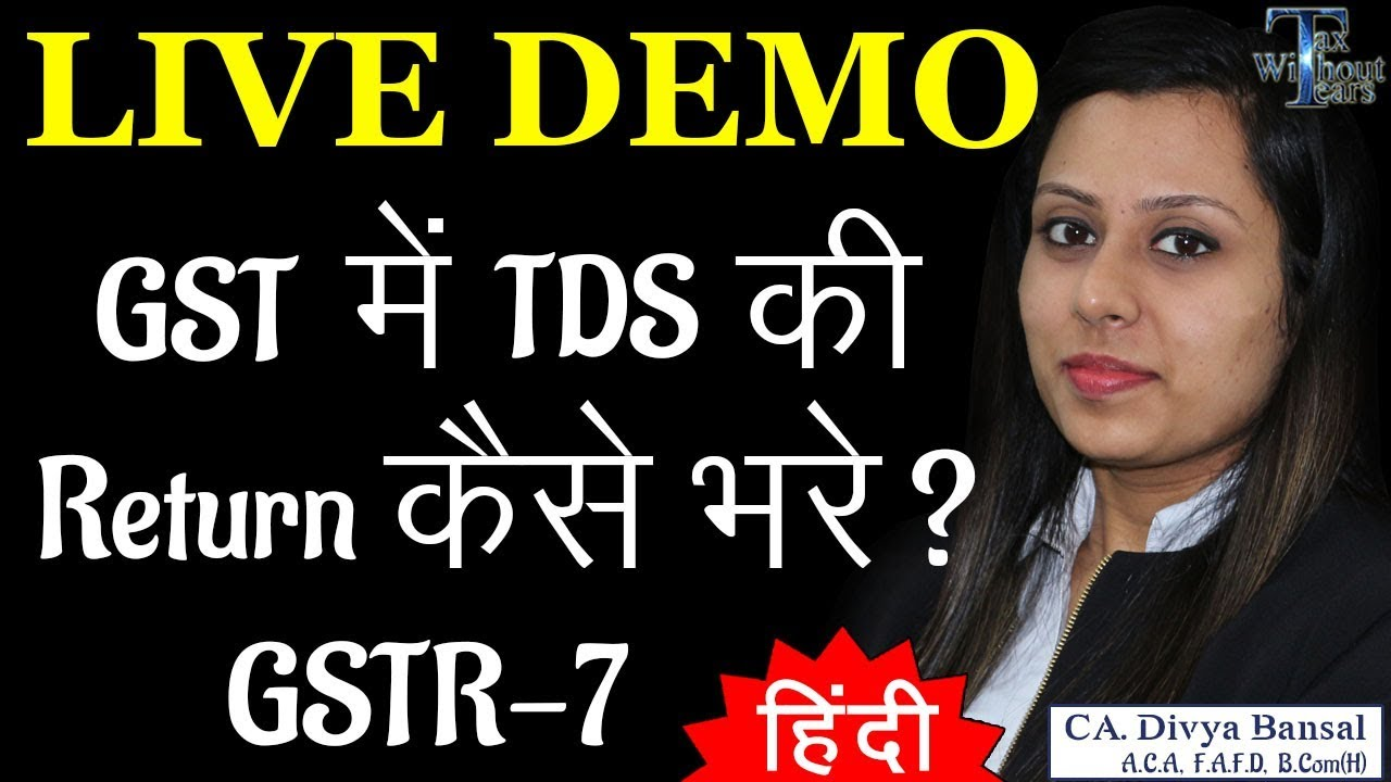 What Is Gst Tds Hindi How To File Tds Return Gstr 7 When To