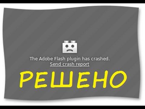 Плагин Adobe Flash Player Установить