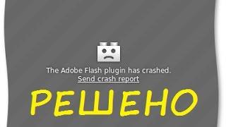 Не работает Flash Player в Google Chrome . Решение 2017(, 2017-04-18T13:21:02.000Z)