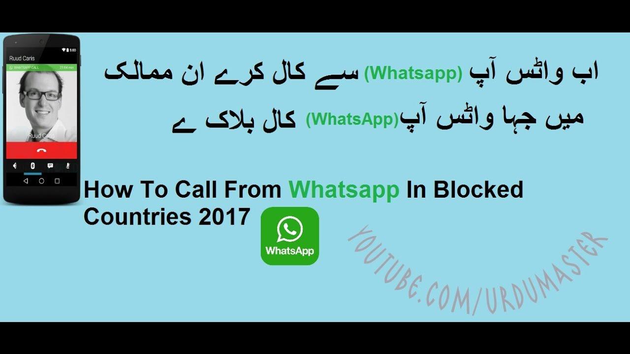 Unblock Whatsapp Calling In UAE/KSA Urdu/Hindi Tutorial
