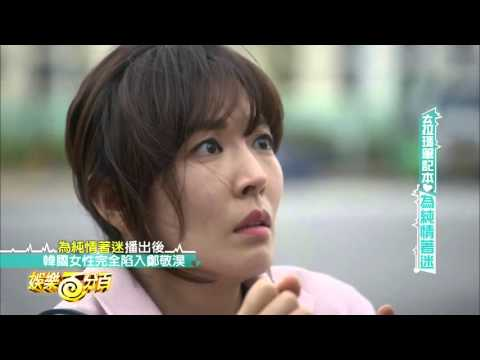 GTV娛樂百分百 為純情著迷Falling For Innocence搶先看 Interview - Kim So Yeon & Jung Kyung Ho