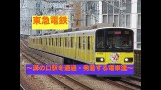 東急電鉄 〜溝の口駅を通過・発着する電車達〜