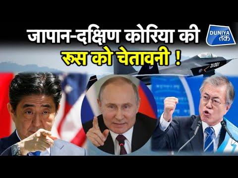 JAPAN और SOUTH KOREA ने दी RUSSIA को चेतावनी !