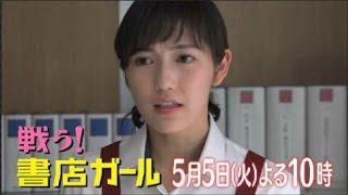 [火22:00]『戦う!書店ガール』渡辺麻友x稲森いずみ/関西テレビ・フジ...