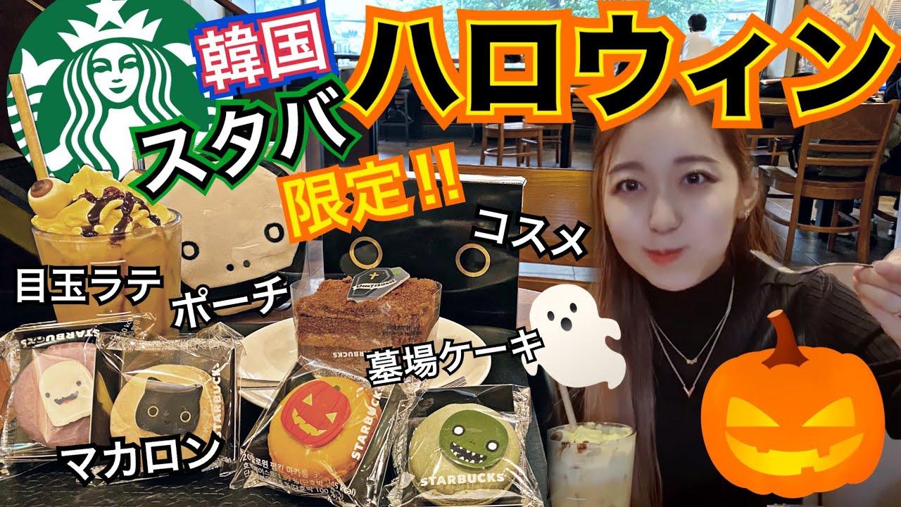 【限定】韓国のStarbucks(スタバ)で超可愛いハロウィン限定新作レビュー!マカロン・ケーキ・ラテ・グッズ…【モッパン】