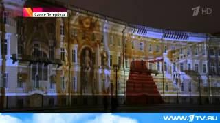 В Петербурге с размахом отмечают юбилей Эрмитажа