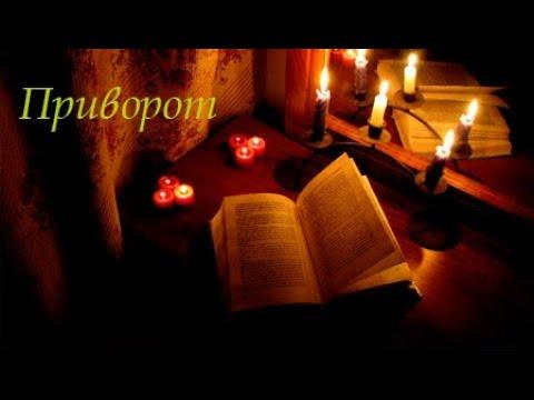 Приворот на двух свечах