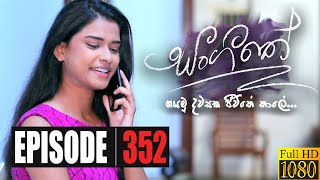 Sangeethe | Episode 352 26th August 2020 Thumbnail