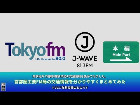 主要FM局 TRAFFIC INFORMATION COLLECTION Part.1
