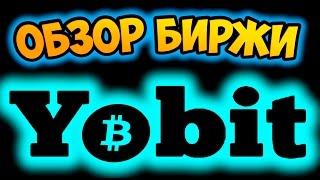 Обзор биржи Yobit и как работать и торговать. Как продать биткоины за рубли на Payeer