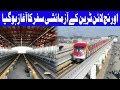 Punjab CM Inaugurates Second Orange Line Train Test Run - 16 May 2018 - Dunya News
