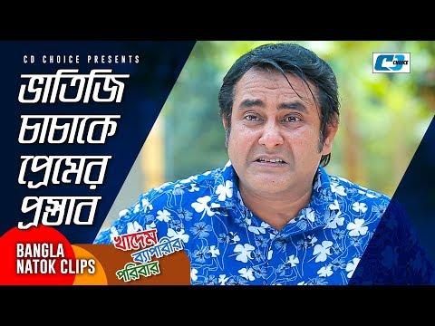 ভাতিজি চাচাকে কিভাবে রাস্তায় প্রেমের প্রস্তাব দিচ্ছে দেখুন | Bangla Funny Scene