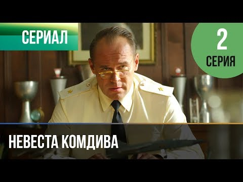 ▶️ Невеста комдива 2 серия - Мелодрама | 2020 - Русские мелодрамы