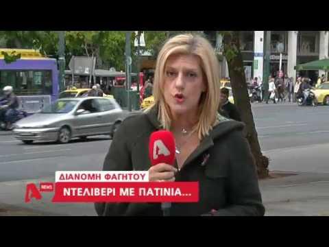AlphaTv News - Τώρα και στο κέντρο της Αθήνας Delivery με  πατίνια...!!!