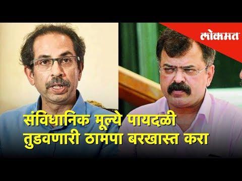 संविधानिक मूल्ये पायदळी तुडवणारी ठामपा बरखास्त करा - Jitendra Awhad | Lokmat News