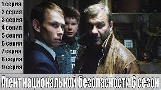 Агент национальной безопасности 6 сезон 1, 2, 3, 4, 5, 6, 7, 8,9 серия / криминальный боевик / обзор
