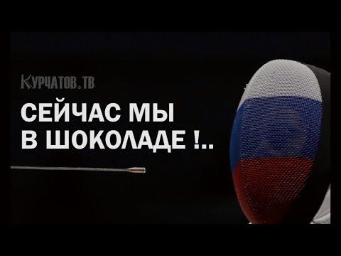 КУРЧАТОВСКОЕ ФЕХТОВАНИЕ-2017