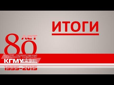 Итоги 80 летия КГМУ