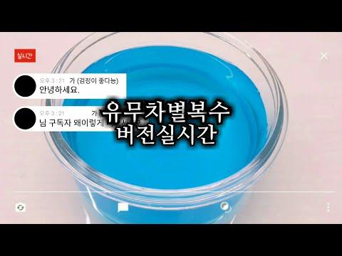 🍑유무차별 당하는 버전 + 유무차별 복수버�