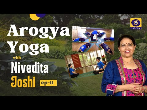 Arogya Yoga with Nivedita Joshi - Ep #11