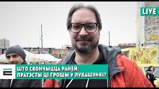 Что закончится раньше: протесты или деньги у Лукашенко? Говорим с Сергеем Чалым