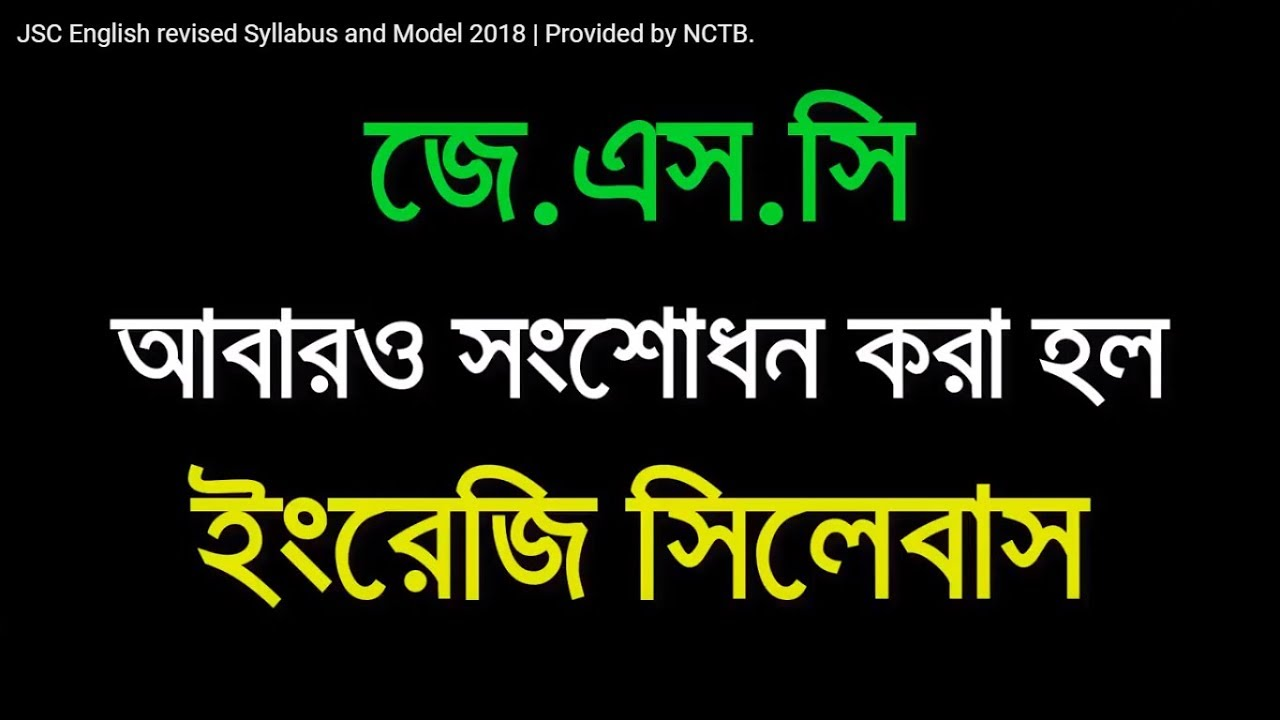 JSC English revised Syllabus and Model 2018 | Provided by NCTB.