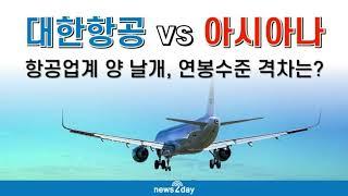 [뉴스투데이 카드뉴스] 대한항공vs아시아나항공, 연봉 …