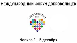 20 12 2018 Байконурская команда побывала на Международном форуме добровольцев