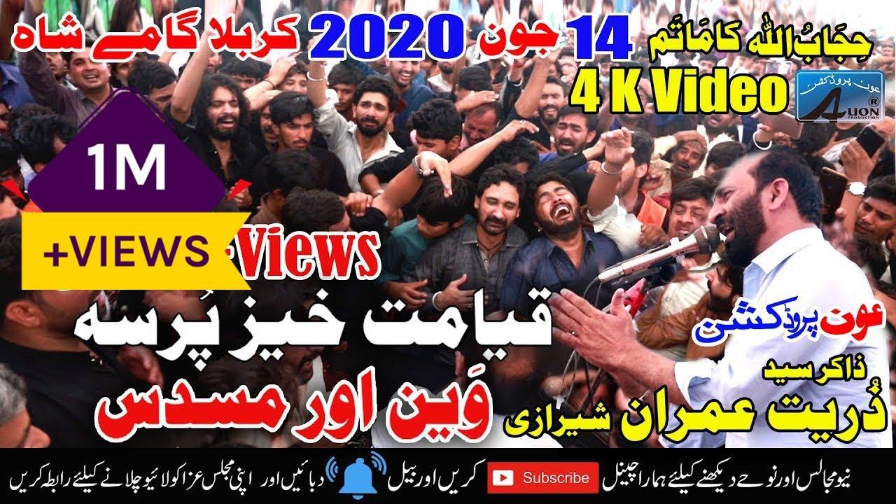 Download Zakir Syed Zuriyat Imran Sherazi | 14 June 2020 | Karbala Gamy Shah Lahore