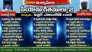 Songs of Zion Telugu V-02