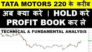 TATA MOTORS 220 के करीब | HOLD करे? या PROFIT BOOK कर ले | TATA MOTORS STOCK REVIEW