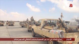 صراع متصاعد في عدن بين السعودية ومليشيا الانتقالي المدعوم إماراتيا