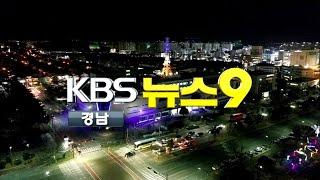 [KBS뉴스9 경남] 창원시 '동문서답'…