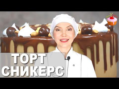 "Торт ""СНИКЕРС"" с безе. Как приготовить торт Сникерс в домашних условиях. Рецепт торта Сникерс с безе"