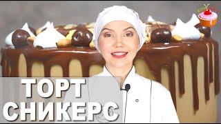 Торт СНИКЕРС с безе Как приготовить торт Сникерс в домашних условиях Рецепт торта Сникерс с безе