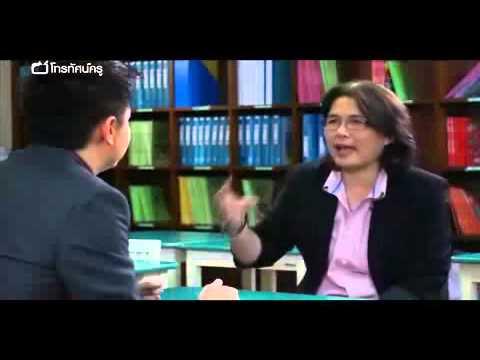 Thai Teachers TV โทรทัศน์ครู   การจัดการชั้นเรียน   บทสรุปการจัดการชั้นเรียน ดร ปฤษณา ชนะวรรษ คณะครุ