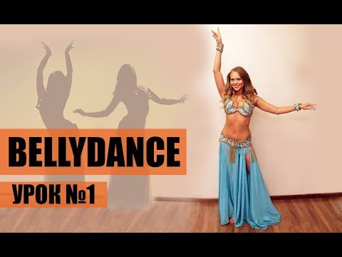 BELLY DANCE УРОК № 1
