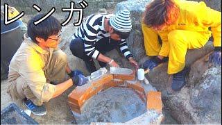 #2 五右衛門風呂の土台作り!レンガを丸く組む!