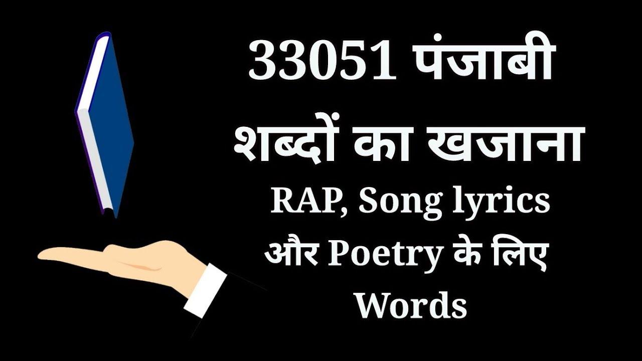 Punjabi words|punjabi dictionary|punjabi shabd|पंजाबी शब्दकोश|पंजाबी  वर्ड्स|पंजाबी शब्दों का खजाना