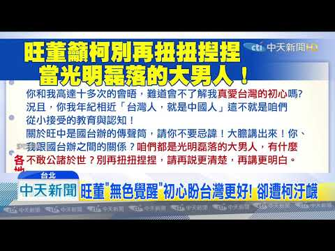 20190818中天新聞 蔡衍明呼籲柯P光明磊落 別再扭扭捏捏!