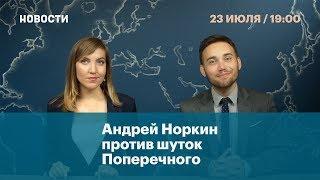 Андрей Норкин против шуток Поперечного