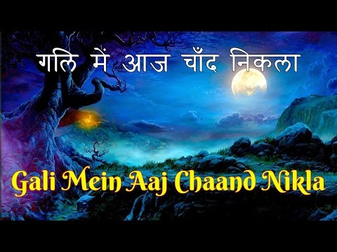 Gali Mein Aaj Chaand Nikla - Zakhm - गलि में आज चाँद निकला - Alka Yagnik