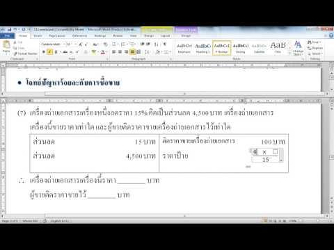 ป.6 บทที่11บทประยุกต์ หน้า107-109 (Part 2)