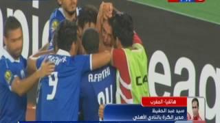 مداخلة كابتن سيد عبد الحفيظ مدير الكرة بالنادي الأهلي