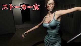 恐ろしい『ストーカー女』に命を狙われるホラーゲーム - ゆっくり実況